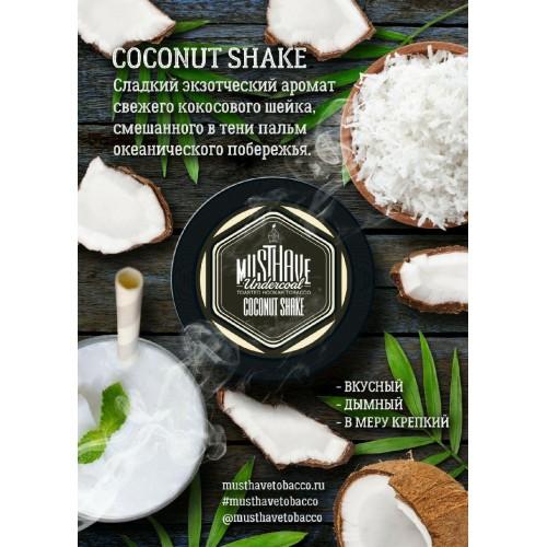 Табак Must Have Coconut Shake (Кокосовый Коктейль) - 125 грамм